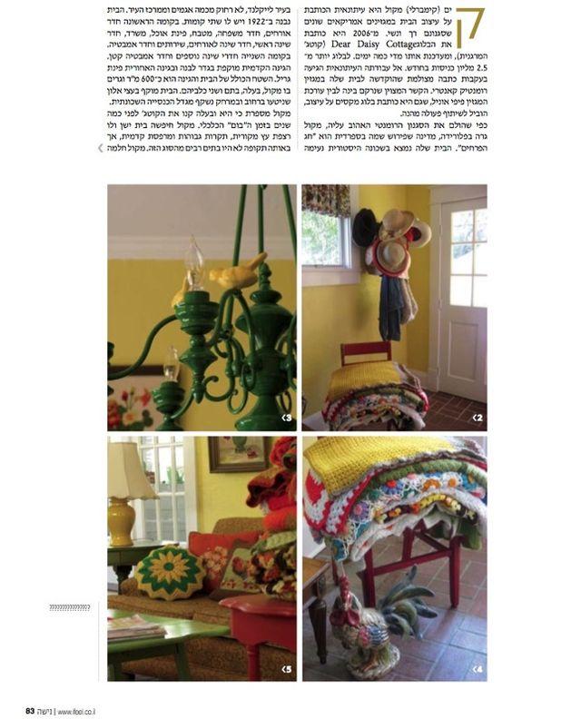 Israelidesignmagazinefour