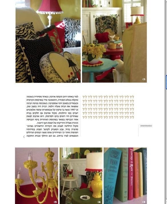 Israelidesignmagazinefive